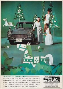 1964 ad for Toyota, Japanese version.